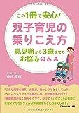 この1冊で安心!双子育児の乗りこえ方―乳児期から3歳までのお悩み相談Q&A―