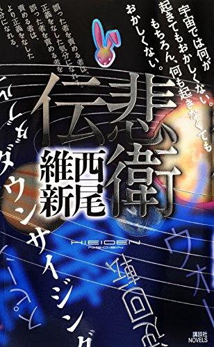 悲衛伝 (講談社ノベルス)