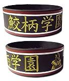 Free! Samezuka PVC Wristband