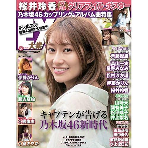 EX 大衆 2019年5月 表紙画像