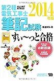 Dainishu denki kōjishi hikki shiken suītto gōkaku : zenbu e de mite oboeru 2014
