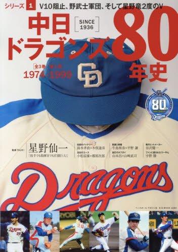 中日ドラゴンズ80年史 : 中日ド...