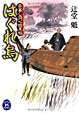 Stray crow - Higurashi concentric settlement pledge (Gakken M Bunko) (2010) ISBN: 4059006173 [Japanese Import]