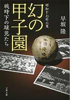 昭和十七年の夏 幻の甲子園―戦時下の球児たち (文春文庫)