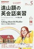 NHKラジオ 遠山顕の英会話楽習 2018年 05 月号 [雑誌]