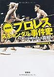 新装版 プロレススキャンダル事件史-いま明かされる真相- (宝島SUGOI文庫)