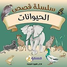 Amazon walas books al hayawanat kids stories the animals series in arabic fandeluxe Gallery