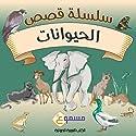 Al Hayawanat Kids Stories: The Animals Series - in Arabic Audiobook by Ms. Ala'a Suleiman, Ala Suleiman, Sajeda Saleh Narrated by Areej Al Nabulsi, Natheer Al Khawaldeh, Wala'a Khaled, Ahmad Da'mous, Dawoud Efeishat
