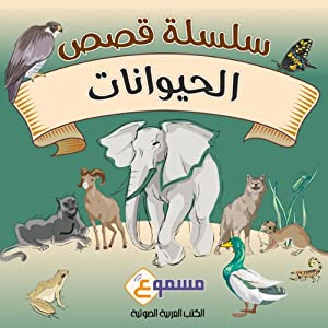 Al Hayawanat Kids Stories Hörbuch