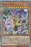 遊戯王 IGAS-JP019 雙極の破械神 (日本語版 20thシークレットレア) イグニッション・アサルト