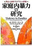 家庭内暴力の研究―防止と治療プログラムの評価