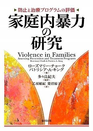 Kateinai bōryoku no kenkyū : bōshi to chiryō puroguramu no hyōka pdf epub