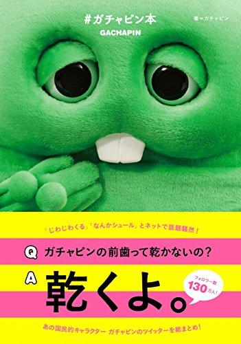 ♯ガチャピン本