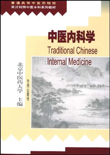 - Traditional Chinese Internal Medicine