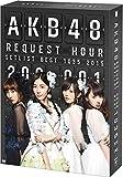 AKB48 リクエストアワー セットリストベスト1035 2015(200~1ver.) スペ シャルBOX(9枚組DVD)