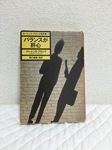 ローレンス・ブロック傑作集〈2〉バランスが肝心 (ハヤカワ・ミステリ文庫)