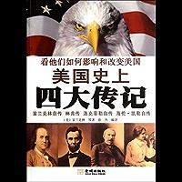 美国史上四大传记 (富兰克林自传,林肯传,洛克菲勒自传,海伦.凯勒自传)