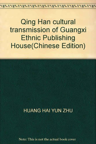 Qing Han cultural transmission of Guangxi Ethnic Publishing House