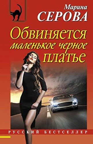 Download Obvinyaetsya malenkoe chernoe plate ebook