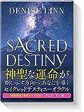 セイクレッドデスティニーオラクル (日本語版説明書付) (オラクルカードシリーズ)
