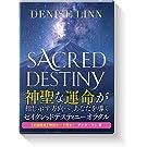 セイクレッドデスティニーオラクル(日本語版説明書付) (オラクルカードシリーズ)