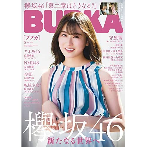 BUBKA 2020年5月号 表紙画像