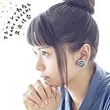 フレーフレーわたし(初回生産限定盤)(Blu-ray Disc付)
