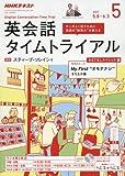 NHKラジオ 英会話タイムトライアル 2017年5月号 [雑誌] (NHKテキスト)