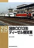 国鉄DD13形ディーゼル機関車(下) (RM LIBRARY215)