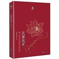 次第花开(2017修订版)