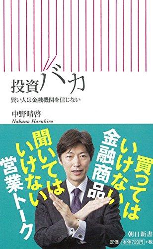投資バカ 賢い人は金融機関を信じない (朝日新書)