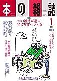 本の雑誌415号2018年1月号