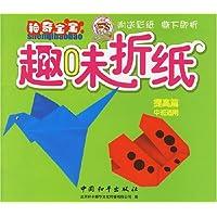 神奇寶寶趣味折紙:提高篇