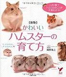 新版 かわいいハムスターの育て方―この1冊でハムくんのことが全部わかる! (セレクトBOOKS)