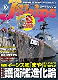 J Ships (ジェイ・シップス) 2018年10月号