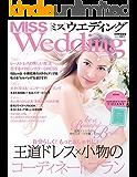 MISS ウエディング 2015 春夏号 [雑誌]