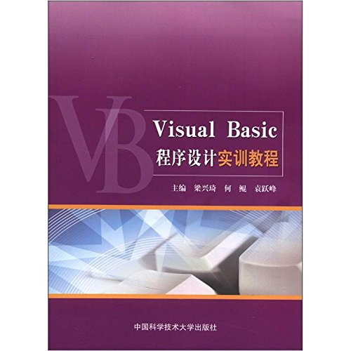 Visual Basic Programming Training Course(Chinese Edition)