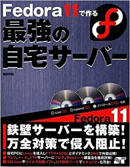 fedora 11で作る最強の自宅サーバー 福田 和宏 本 通販 amazon