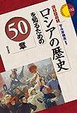 ロシアの歴史を知るための50章 (エリア・スタディーズ152)