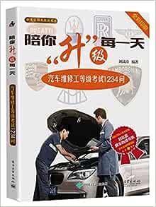 汽车修理工理论试题_陪你升级每一天:汽车维修工等级考试1234问: 刘汉涛: Amazon.com: Books