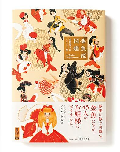 金魚姫図鑑-金魚擬人化イラスト集- / いわたきぬよ