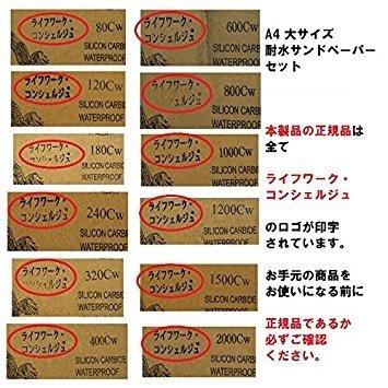 LWC A4 大サイズ!! 耐水 サンド ペーパー 紙やすり 研磨紙 セット #80, #120, #240, #400, #600, #800, #1000, #1200, #1500, #2000 各1枚 計10枚<br />