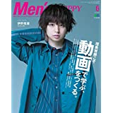 2019年6月号 カバーモデル:伊野尾 慧( いのお けい )さん
