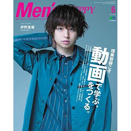 Men's PREPPY 2019年6月号 表紙画像