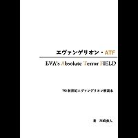 EVANGELION ATF (Japanese Edition)
