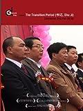 The Transition Period (Shu Ji) (Institutional Use)
