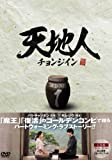 [DVD]天地人~チョンジイン~ DVD-BOX1
