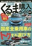 最新!!くるま購入ガイド 2017 充実した内容で良く分かるオールカーアルバムの決定版! (SAKURA・MOOK 65)
