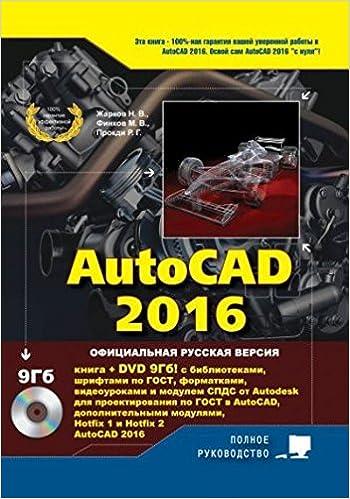 AutoCAD 2016  Rukovodstvo s diskom s bibliotekami, shriftami po GOST