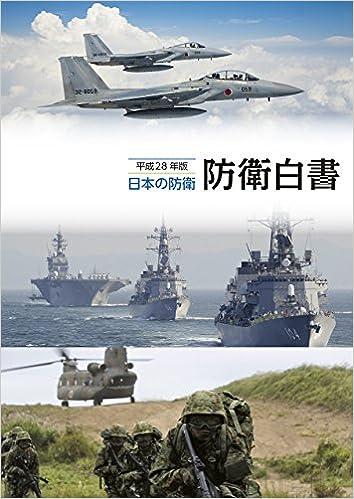 日本の防衛―防衛白書〈平成28年...